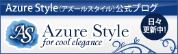 Azure Style(アズールスタイル)公式ブログ
