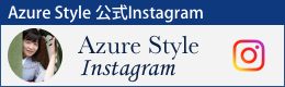 Azure Style(アズールスタイル)公式Instagram